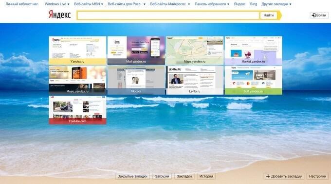 Как посмотреть историю в internet explorer