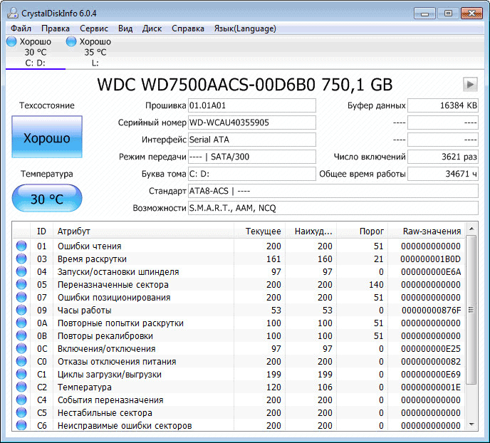 программа для проверки внешнего жесткого диска - фото 4