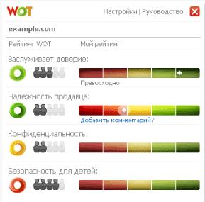 дополнение wot