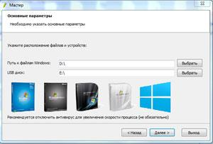 Wintoflash Инструкция Windows Xp - фото 10