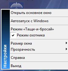 контекстное меню программы revo uninstaller
