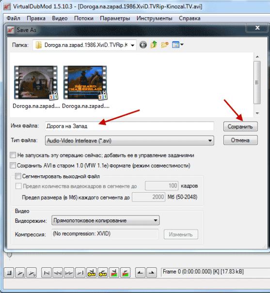 как объединить видео в один файл - фото 9