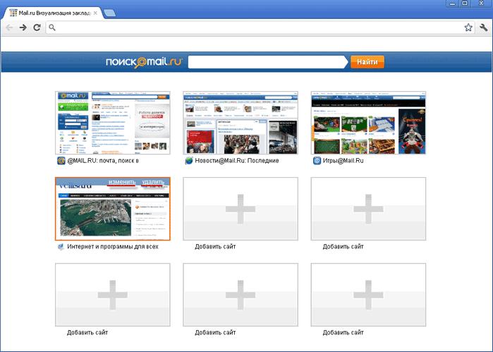 mail.ru Визуальные закладки