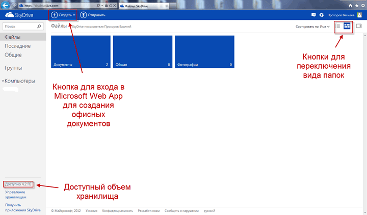 Microsoft Skydrive что это - фото 3