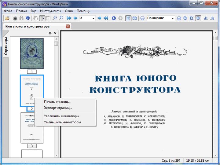 программа для просмотра файлов Djvu скачать бесплатно - фото 11