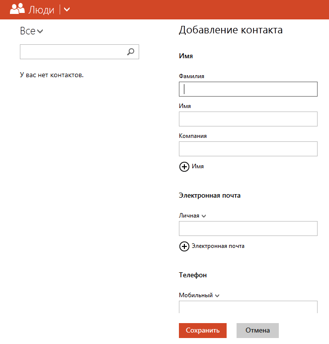 почта outlook com
