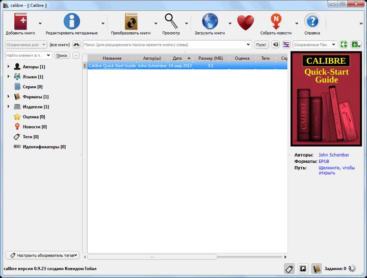 Программа Колибри Для Электронных Книг Скачать Бесплатно - фото 3