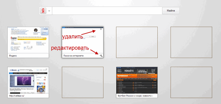 визуальные закладки top-page.ru