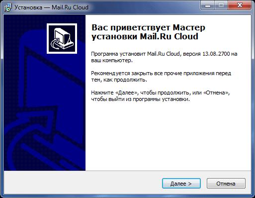 облако mail.ru
