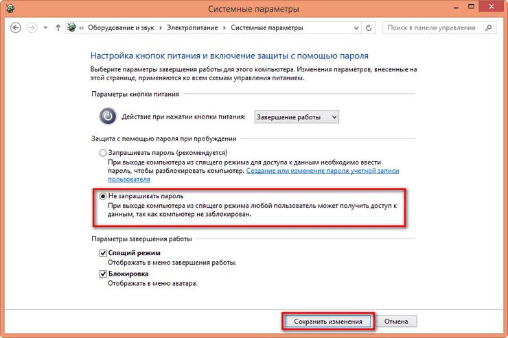 Как сделать чтобы не вводить пароль при входе 33