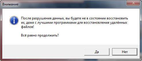 как удалить файлы с компьютера безвозвратно - фото 11