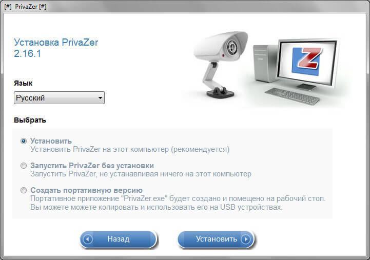 Скачать привазер с официального сайта
