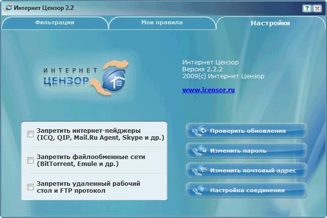как удалить интернет цензор без пароля - фото 3