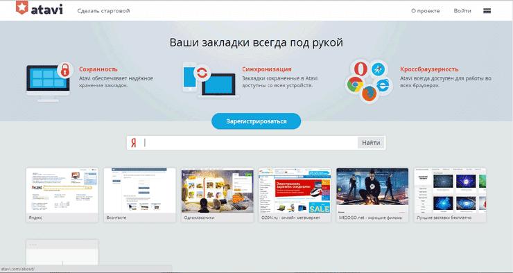 сервис atavi.com