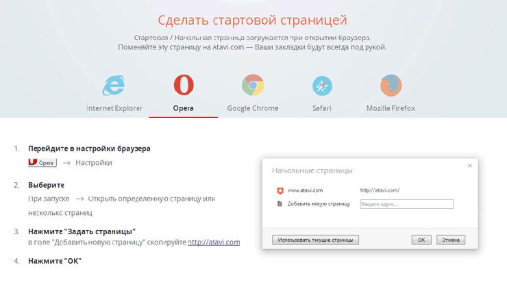 стартовая страница браузера