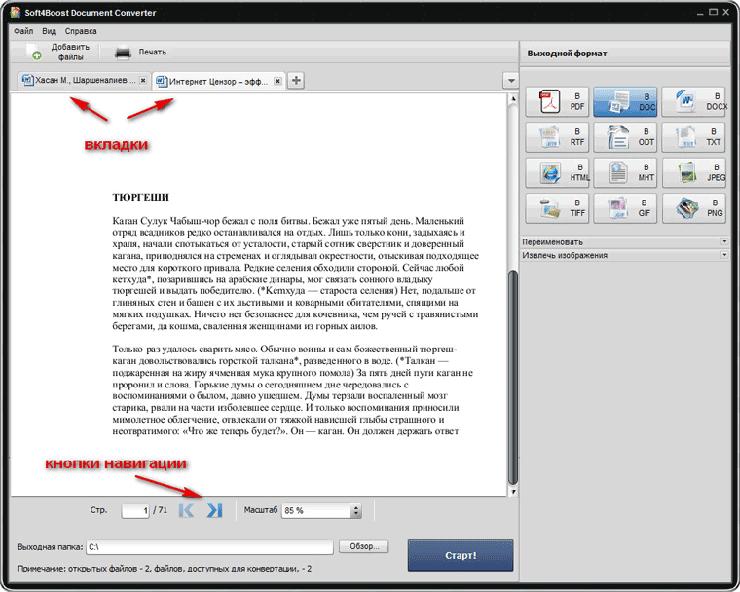 Soft4boost Document Converter - фото 7