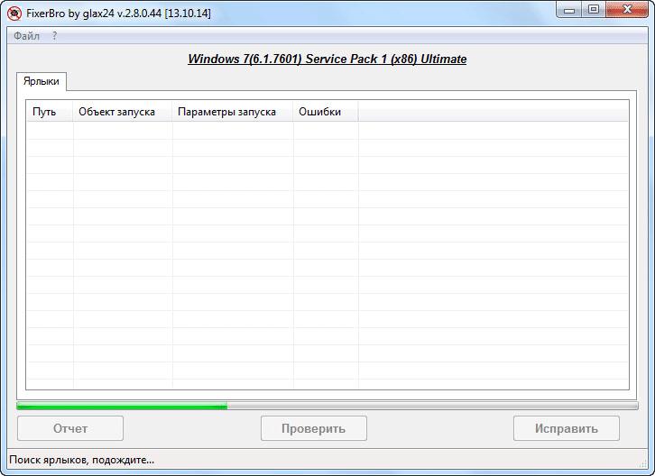 восстановление ярлыков браузеров
