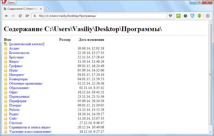 сохранение списка файлов в браузере