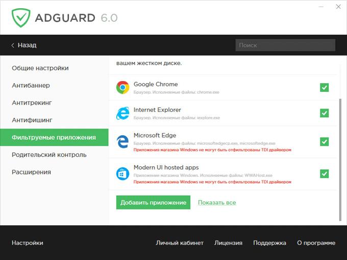 удаление рекламы в adguard