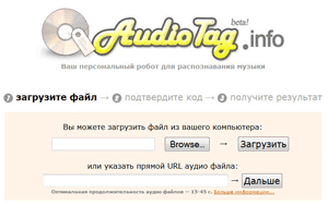 Audiotag.info онлайн