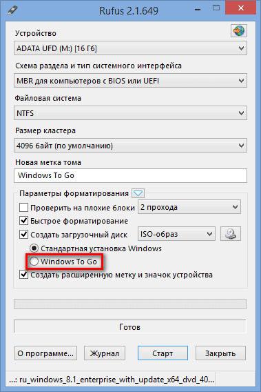 программа для записи Windows на Usb - фото 3