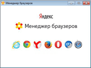 для чего нужен менеджер браузеров - фото 11