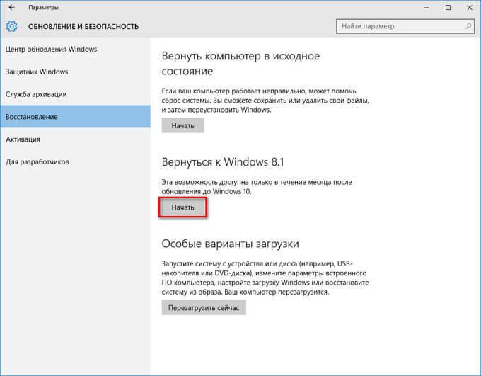 вернуться на windows 7 или windows 8.1