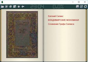 прога для чтения книг на компьютере - фото 11