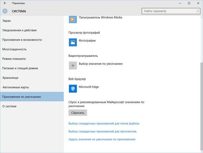 восстановление ассоциации файлов windows 10