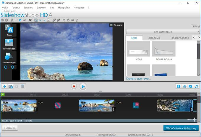окно ashampoo slideshow studio hd 4