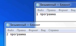 запуск копии программы