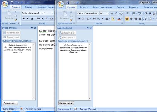 две копии программы