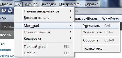 изменяем размер текста в firefox