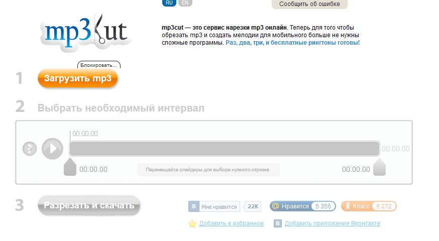 mp3cut онлайн