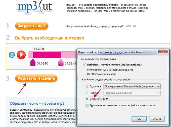 mp3cut