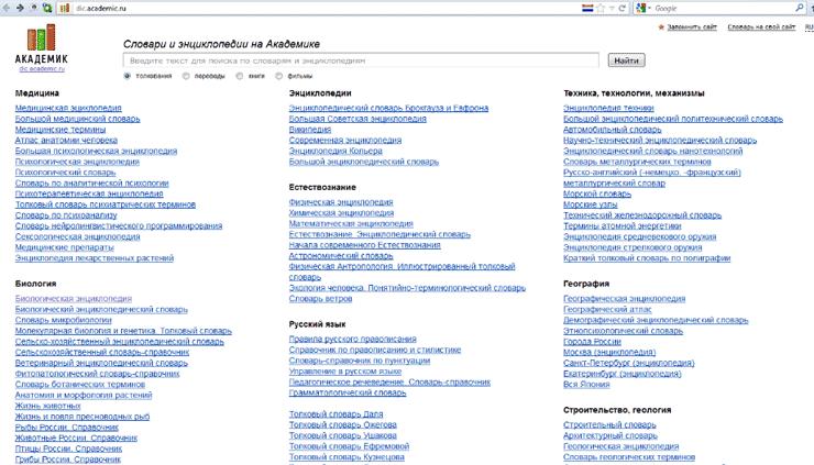 сайт словарей и энциклопедий