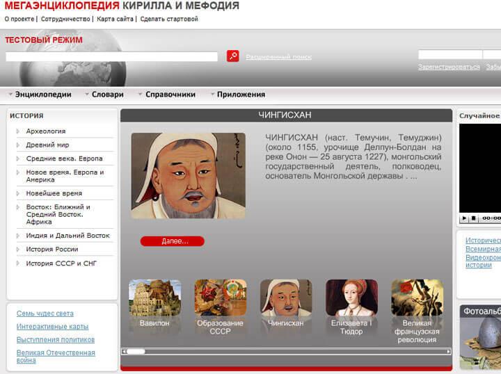 мегаэнциклопедия кирилла и мефодия онлайн