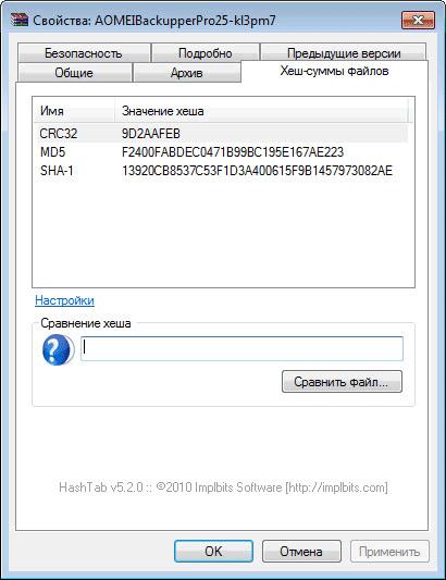 контрольные суммы файлов