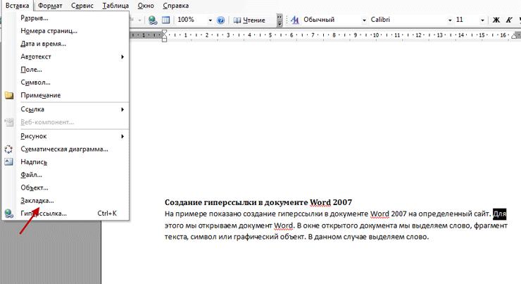закладка в документ word