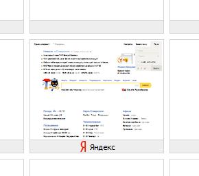 изображение Яндекс