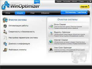 Ashampoo WinOptimizer Free для оптимизации компьютера — 1 часть