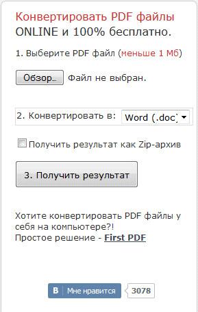 выбрать pdf
