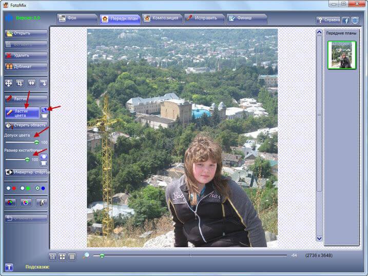 передний фон fotomix