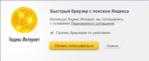 яндекс.интернет браузер