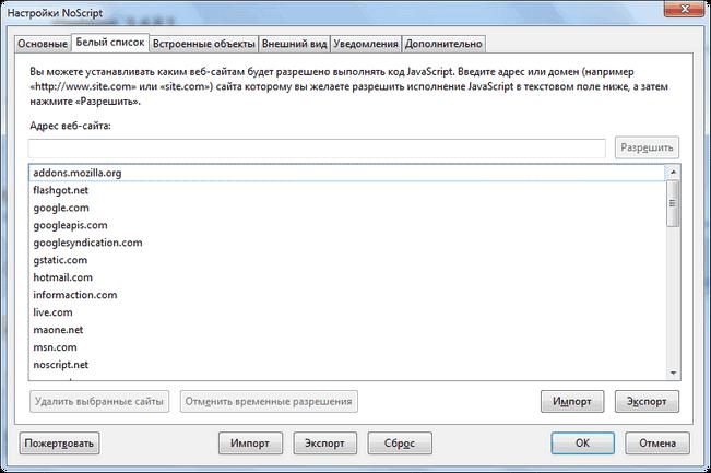 дополнение noscript