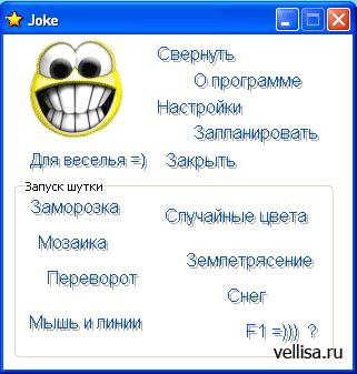 программа joke