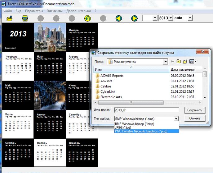 программа tkexe kalender