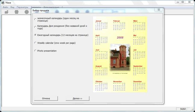 выбор календаря