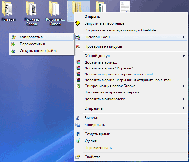 программа filemenu tools