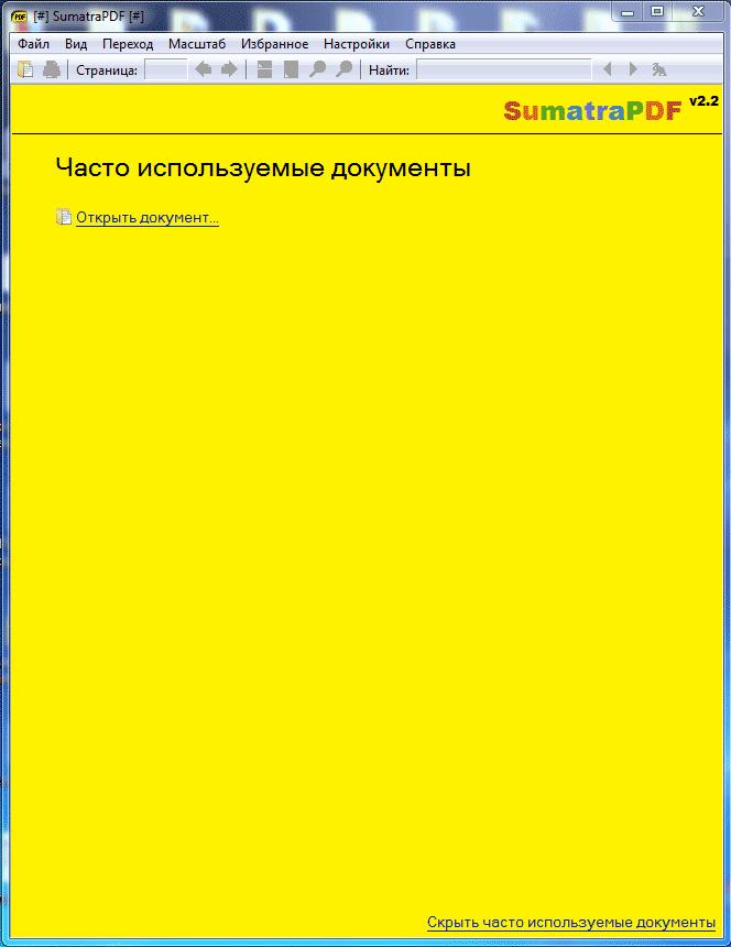 программа sumatra pdf
